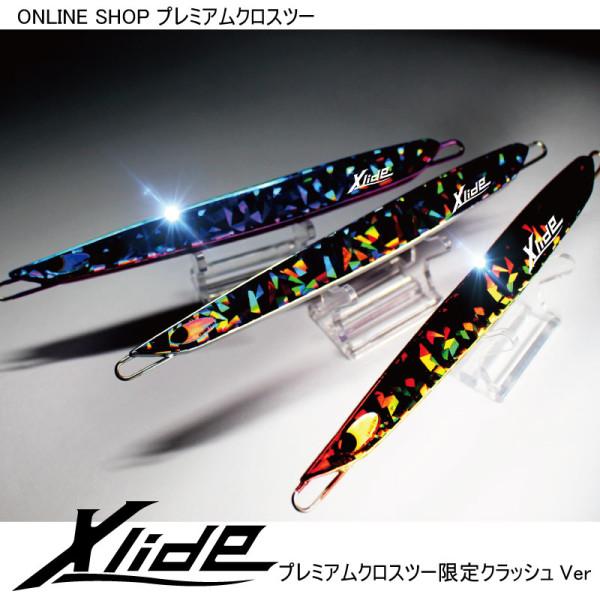 XLIDE-クラッシュVer
