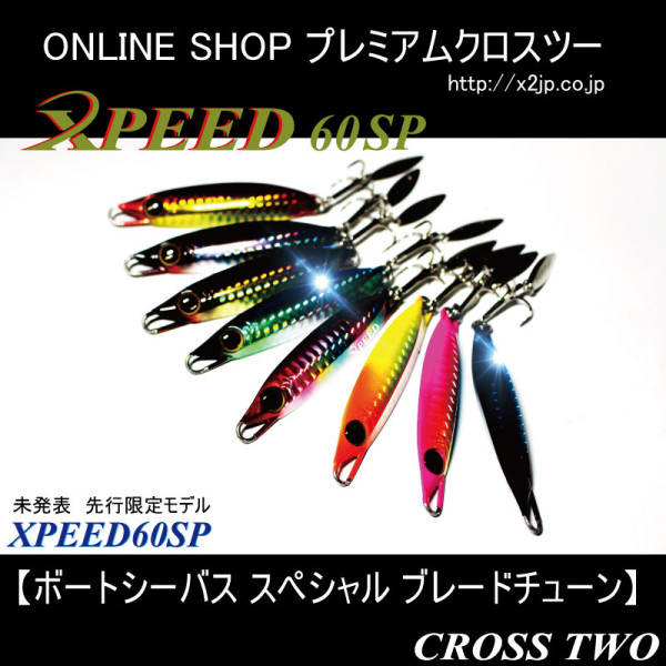 XPEED60SP ALL
