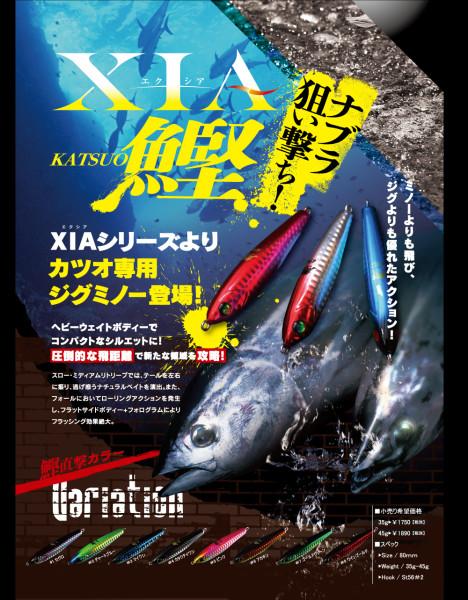 xia_katsuo_01