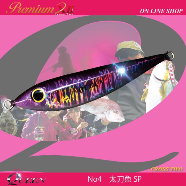 4太刀魚SP