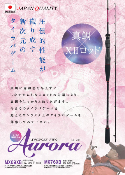 COLOR-LOD-AURORA 更新NEW2018-07 aut