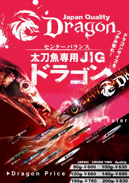dragon2018