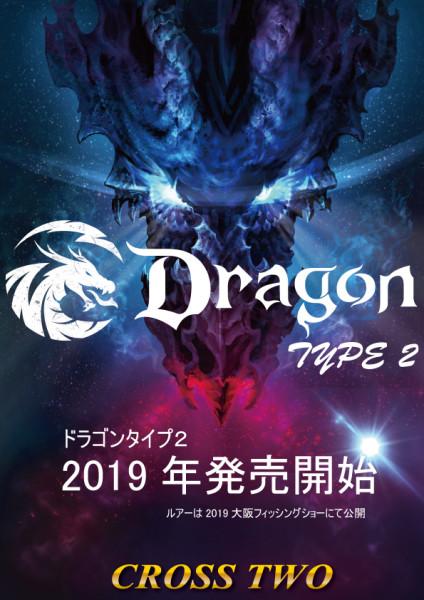 ドラゴンTYPE2予告