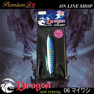 New Type Doragon 35g マイワシ