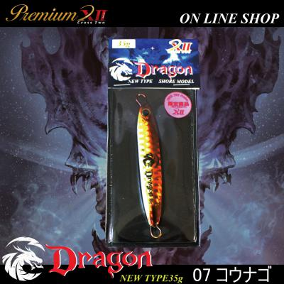 New Type Doragon 35g コウナゴ