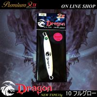 New Type Doragon 35g フルグロー