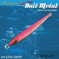 NEW Bait metal ピンク